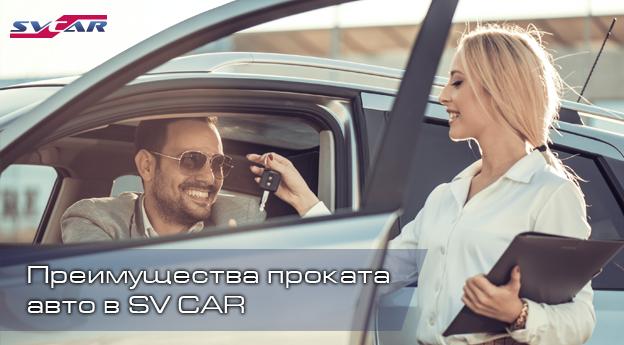 Преимущества проката авто в SV CAR