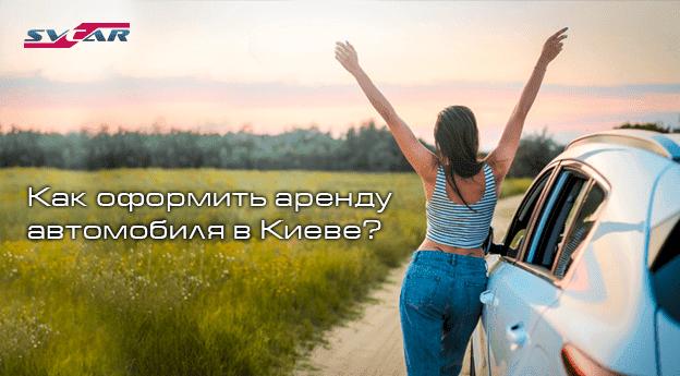 Как оформить аренду автомобиля в Киеве?
